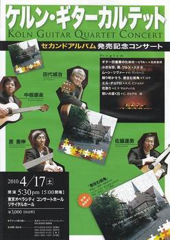 佐藤先生コンサート001.JPG