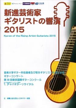 tokyo2015.jpg
